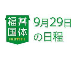 福井国体9月29日の日程