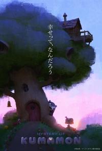 くまモン、アニメーションで世界進出 原作・構成・デザインはアメリカのスタジオ