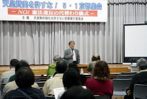 天皇制に反対する市民らが開いた集会。壇上は講演する元大阪市立大教授の上杉聡さん=1日午後