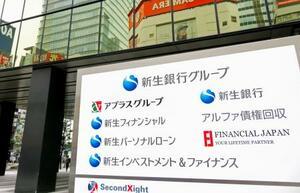 新生銀行系の信販会社アプラスの東京本部が入るビル=28日午後、東京都千代田区