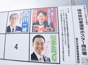 福井県知事選、3候補が第一声
