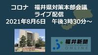 福井県の新型コロナ対策本部会議を中継 8月6日15時半からYouTubeチャンネルでライブ配信