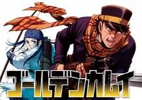 ジェノスタジオ新作として『ゴールデンカムイ』TVアニメ化