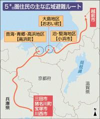 大飯、高浜原発同時事故想定 住民8300人 25、26日訓練 半島避難 ヘリ、船舶倍増