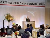 技建工業60年「100年企業へ」 福井で記念式典