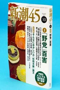 「新潮45」に批判広がる
