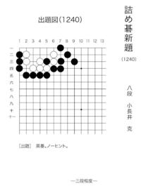【詰め碁】6月15日