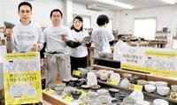 マイ越前焼茶碗 持とう あすから 制作体験や展示販売 町が企画