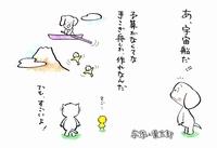 与作と楽太郎(166)