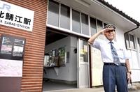 85歳名誉駅長、笑顔も発車オーライ