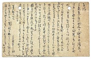 100年不明の漱石直筆はがき発見