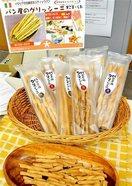 福井産小麦でイタリア発祥のパン