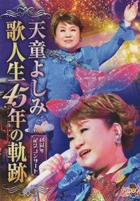 「DVD=2」 天童よしみ『歌人生45年の軌跡』 ほがらかに、実直に