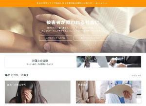 被害に遭った人を募り、訴訟費用を分担することで提訴を実現するサイト「enjin」のホームページ