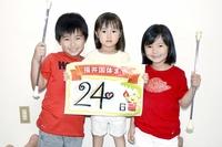 福井国体まであと24日