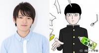 『モブサイコ100』実写ドラマ化 濱田龍臣主演×坂本浩一監督『ウルトラマンジード』コンビ
