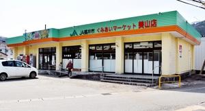 くみあいマーケット美山店