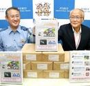 歩行者優先啓発へチラシ1万枚贈呈 県自動車販売店…