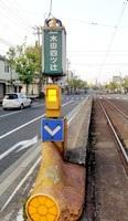 移設前の木田四ツ辻停留場と駅名標