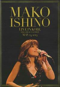 「DVD=2」 石野真子『MAKO ISHINO LIVE IN KOBE THE CHICKEN GEORGE May 24,2019』 肩の力の抜けた大人のライヴに酔う
