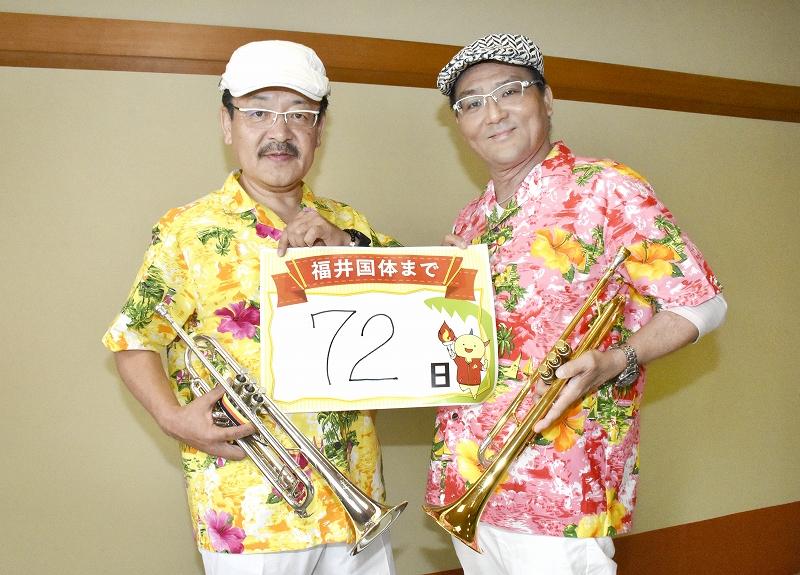 福井国体まであと72日