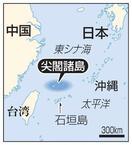 中国船、過去最長の領海侵入