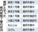 大飯1、2号廃炉計画認可 規制委 1187億円…