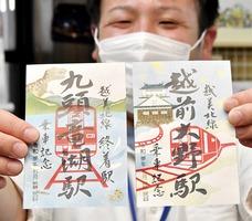 JR越美北線の乗車記念証「御乗印」。九頭竜湖駅版(左)は1カ月余で配布を終えた