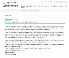 日華化学のホームページ