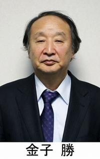 10年後の今も眠るリスク 立教大大学院特任教授・金子勝 経済サプリ