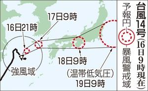 台風14号の予想経路図=2021年9月16日午前9時時点