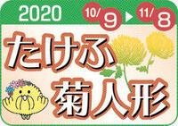 【たけふ菊人形】花バスケット「華」競う 大賞に山田さん(越前町)