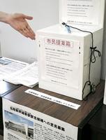 福井県丹南地域の5市町に設置された北陸新幹線の新駅名に関する意見箱=6月15日、福井県越前市役所