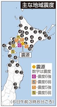 北海道胆振で震度6強、山崩れも