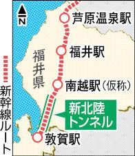 【つながる北陸新幹線】新北陸トンネル貫通遅れ 春から6~7月へ 開業影響なし