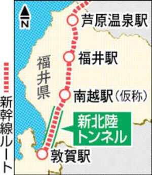 北陸新幹線の新北陸トンネル貫通遅れ