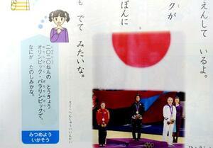 東京五輪・パラリンピックの2020年開催に関する記述がある、小学校1年生の道徳教科書