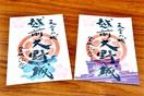 限定桜の御城印 越前大野城 来月20日まで販売…