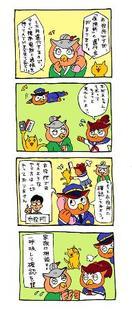 「ひと・まち・東海」4こま漫画で被害防止訴え