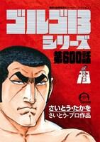 連載が再開された『ゴルゴ13』=第600話掲載の記念ビジュアル