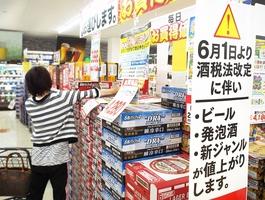改正酒税法施行による安売り規制で、1日からのビール類の値上げを告知する売り場=31日、福井市内の酒販店