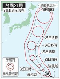 近畿、東日本で22日大雨の恐れ