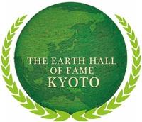 第12回「KYOTO地球環境の殿堂」表彰式及び 「京都環境文化学術フォーラム」国際シンポジウムの参加者募集