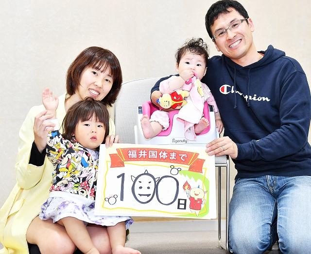 福井国体まであと100日