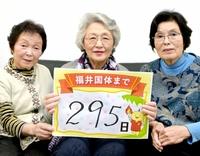 福井国体まであと295日
