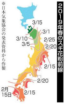 花粉飛散量予測、福井県やや多い