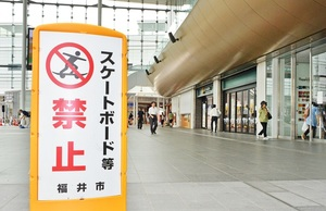スケートボード禁止を呼び掛ける看板。景観を損ねるとの声が上がっている=8月24日、福井県福井市のハピテラス