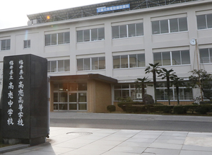 福井県立高志中学校=福井県福井市