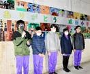 学校の思い出 壁いっぱい 敦賀・咸新小 閉校、…