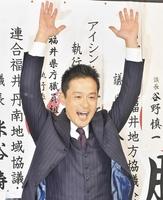 比例で復活当選を果たしバンザイする斉木武志氏=23日午前0時5分ごろ、福井県越前市片屋町の選挙事務所